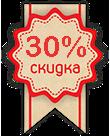 Скидка 30%