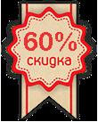 Скидка 60%