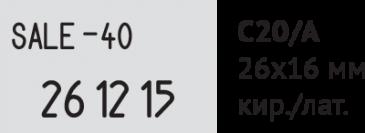 Этикет-пистолет OPEN С 20/A(кир.)