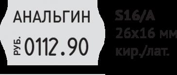 Этикет-пистолет OPEN S 16/A(кир.)