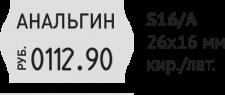 Этикет-пистолет OPEN S 16/A(лат.)